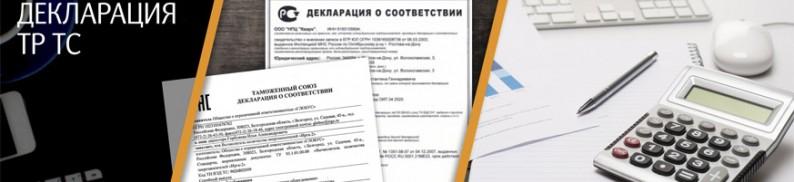 Оформление декларации соответствия ТР ТС
