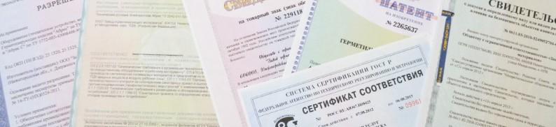 Реестры разрешительных документов