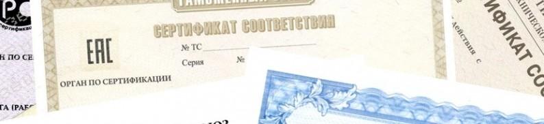 Оформление сертификата соответствия ТР ТС